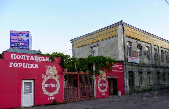 Полтава. Ликёро-водочный завод