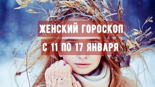 Женский гороскоп на неделю с 11 по 17 января 2021 года