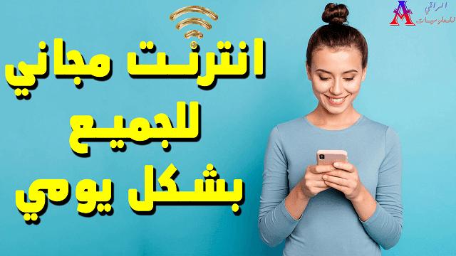 احصل على أنترنت مجاني مُتجدد بشكل يومي على هاتفك المحمول