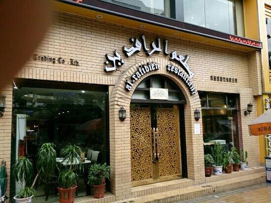 مطعم الرافدين