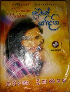 premaye yadini sinhala novel