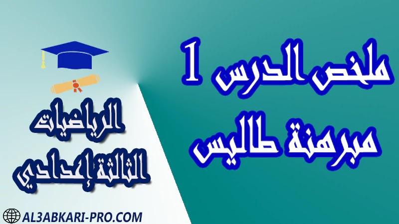 تحميل ملخص الدرس 1 مبرهنة طاليس - مادة الرياضيات مستوى الثالثة إعدادي تحميل ملخص الدرس 1 مبرهنة طاليس - مادة الرياضيات مستوى الثالثة إعدادي