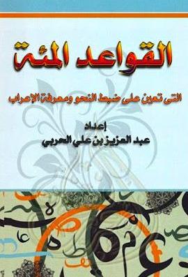 كتاب القواعد المئة التى تعين على ضبط النحو ومعرفة الإعراب