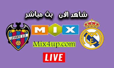 مشاهدة مباراة ريال مدريد وليفانتي بث مباشر