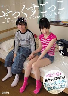 Asami Tsuchiya – Sex Pretend วัยใสวัยอยากรู้ [MIAD-866]