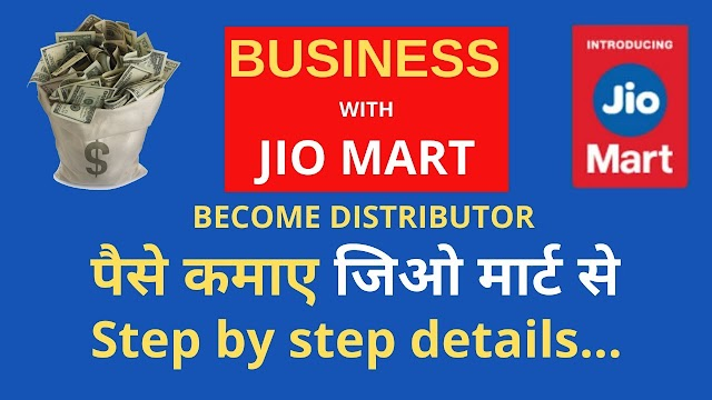 How to Register for JioMart Distributor in India
