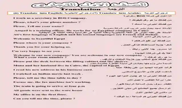 اهم قطع الترجمة فى اللغة الإنجليزية للصف الاول الثانوى التجارى الترم الأول ٢٠٢١