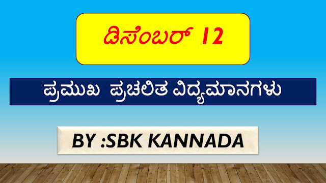 SBK KANNADA CURRENT AFFAIRS  NOTES December 13, 2019