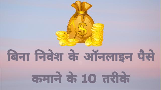 बिना निवेश के ऑनलाइन पैसे कमाने के 10 तरीके