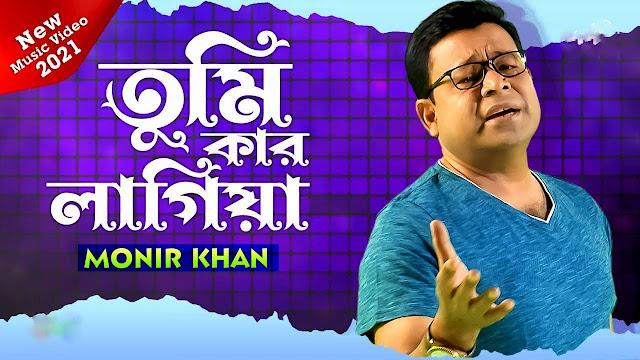Tumi Kar Lagiya song lyrics.তুমি কার লাগিয়া ল্যরিচস .Tumi Kar Lagiya by Monir Khan.