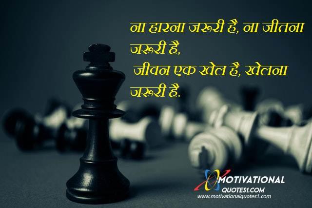 Satrang Quotes In Hindi    शतरंज कोट्स हिंदी में