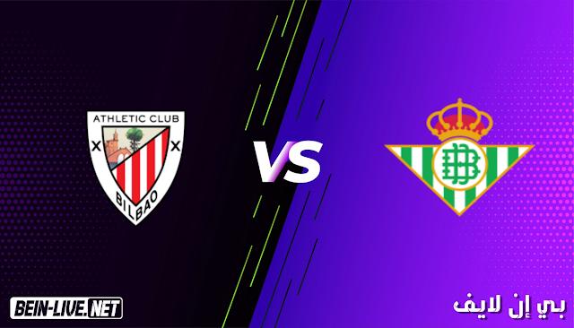 مشاهدة مباراة  ريال بيتيس و اتلتيك بلباو بث مباشر اليوم بتاريخ 4-02-2021 في كأس اسبانيا