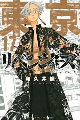 東京リベンジャーズ コミック 表紙 第17巻   黒川イザナ Kurokawa Izana  東リベ 東卍   Tokyo Revengers Volumes