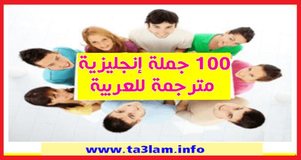100 جملة إنجليزية مترجمة للعربية