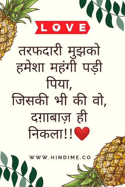 Sad love shayari with images | Hindi shayari photo