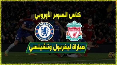 موعد مباراة ليفربول وتشيلسي فى كأس السوبر الأوروبي والقنوات الناقلة