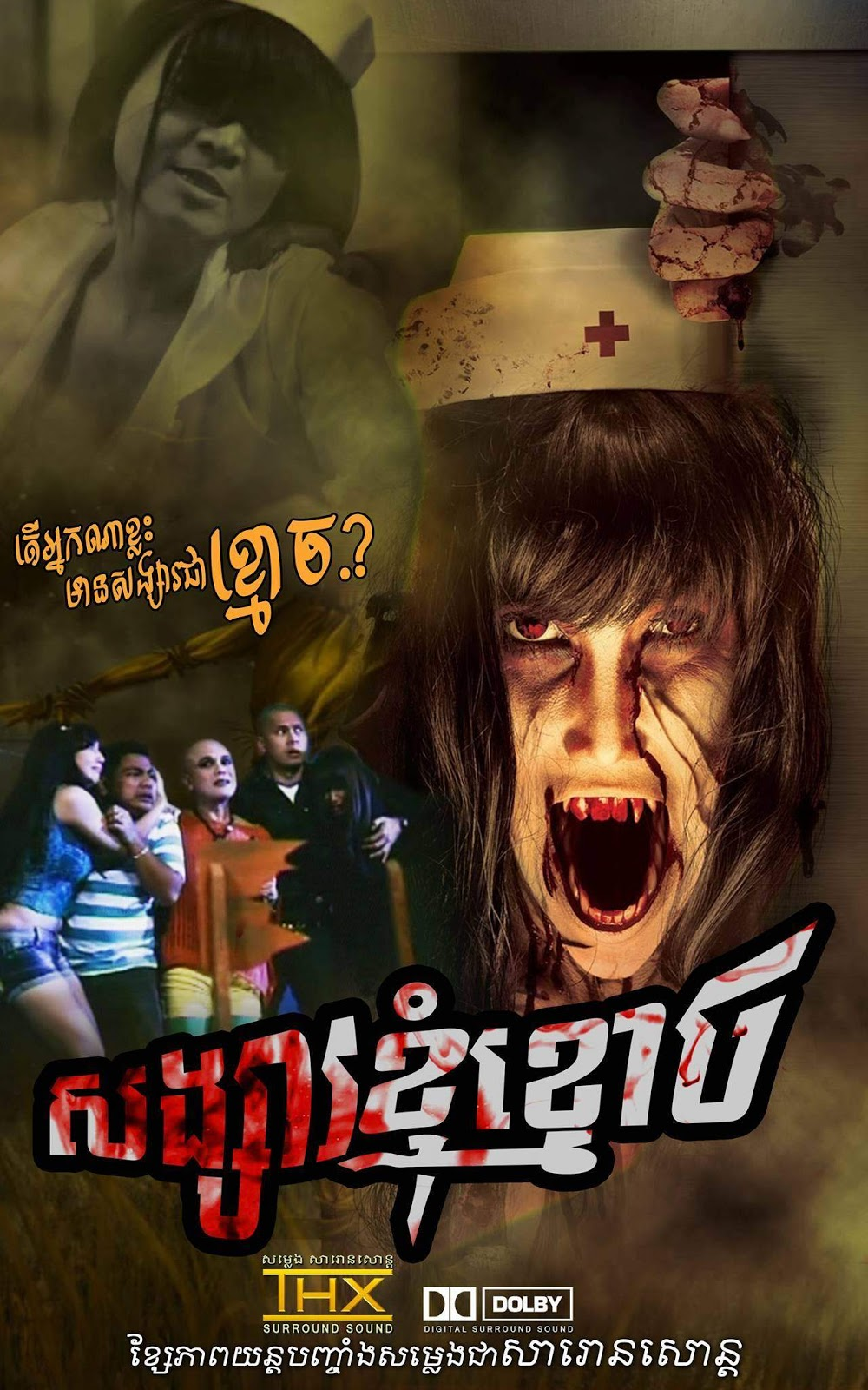 Still 2 (Taai Hong 2) Khmer Dubbed