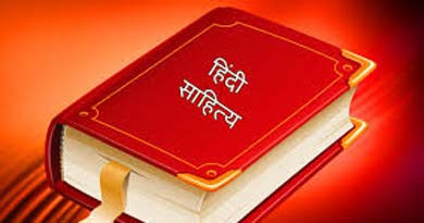 Hindi Literature Educational Notes (हिंदी साहित्य)