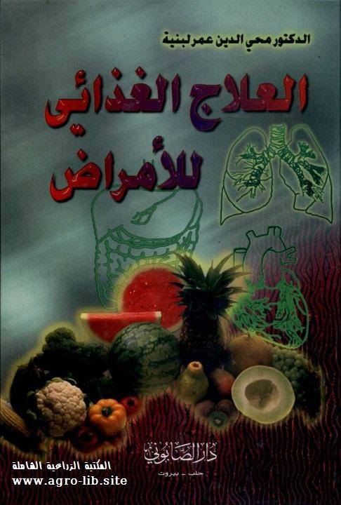 كتاب : العلاج الغذائي للأمراض