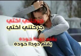 رواية جرحتني أختي الحلقة السابعه