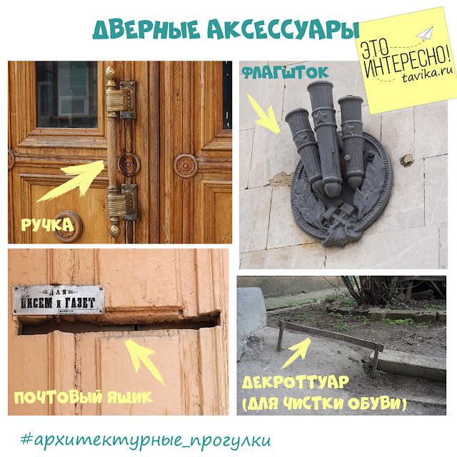 интересные детали дверей: таблички, ручки, декроттуары