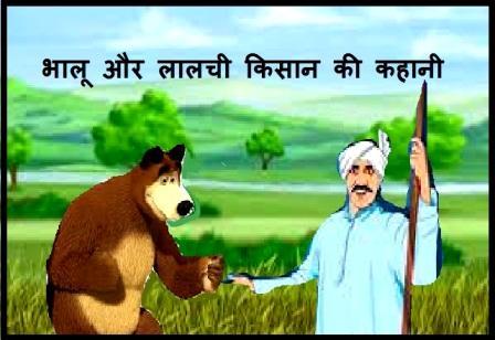 bhalu aur lalchi kisan ki kahani