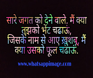 WhatsApp Love shayari 2019