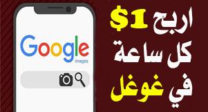 الربح من الانترنت للمبتدئين - حصريا اربح دولار كل ساعة من البحث في جوجل وفي محركات البحث