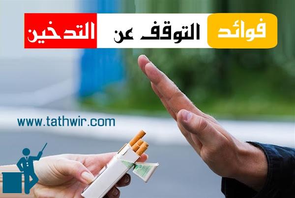 فوائد الإقلاع والتوقف عن التدخين