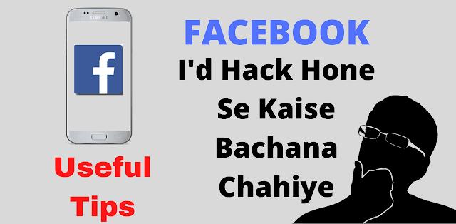 फेसबुक अकाउंट आईडी को हैक होने से कैसे बचाये [Facebook I'd Safety Tips]