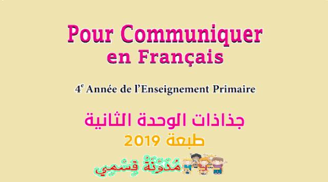 جذاذات الوحدة الثانية فرنسية للمستوى الرابع pour communiquer نسخة 2019