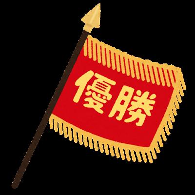 優勝旗のイラスト