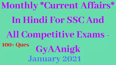 January 100+ Current Affairs In Hindi for ssc Pdf