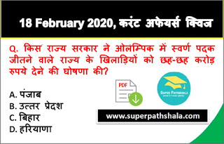 Daily Current Affairs Quiz in Hindi 18 February 2020