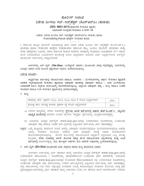Recruitment of Special Reserve Sub-Inspector(KSRP) Posts in Karnataka
