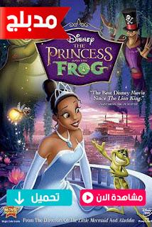 مشاهدة وتحميل فيلم الاميرة والضفدع The Princess and the Frog 2009 مدبلج عربي