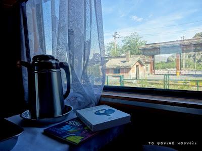 Διάβασμα σε καμπίνα τρένου / Reading in a train cabin