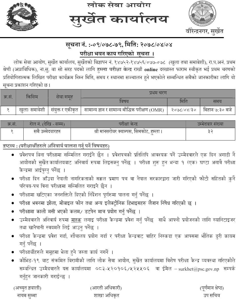 Lok Sewa Aayog Exam Center of Nayab Subba Examination