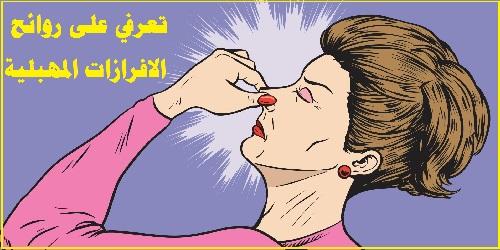 روائح الإفرازات المهبلية وانواعها! تعرفي على سبب التهابات المهبل من الرائحة! اسباب رائحة المهبل الكريهة