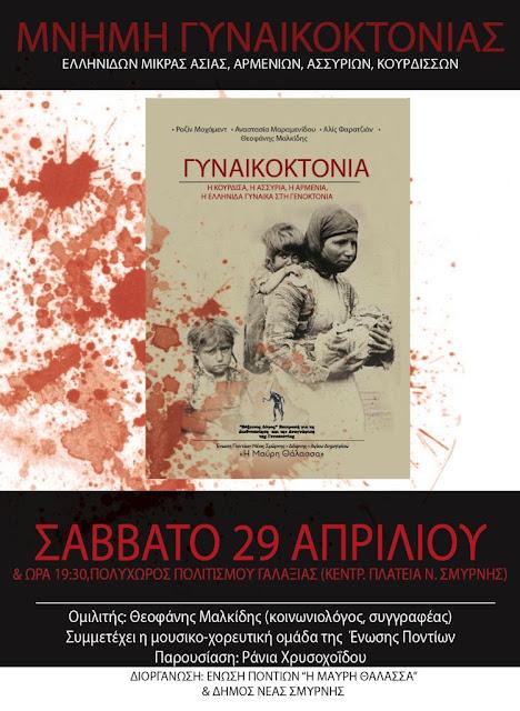 Μνήμη Γυναικοκτονίας Ελληνίδων Μικράς Ασίας, Αρμενίων, Ασσυρίων, Κουρδισσών