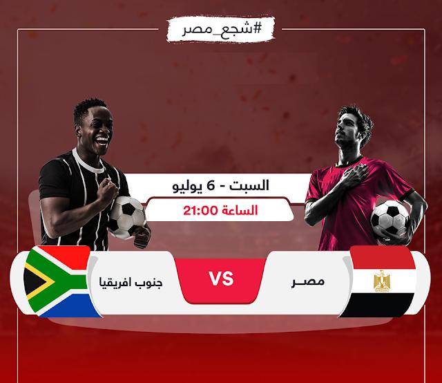 يلا شوت مشاهدة بث مباشر مباراة مصر وجنوب أفريقيا Egypt vs South Africa اليوم 6-7-2019 في بطولة كأس أمم أفريقيا