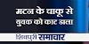 BIG NEWS: दीपक ने मटन के चाकू से भानू जाटव को काट डाला, हत्या | Shivpuri News