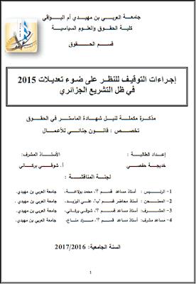 مذكرة ماستر: إجراءات التوقيف للنظر على ضوء تعديلات 2015 في ظل التشريع الجزائري PDF