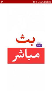 تحميل تطبيق بث مباشر bath moubashir لمشاهدة قنوات بي ان سبورت الناقلة لجميع الدوريات
