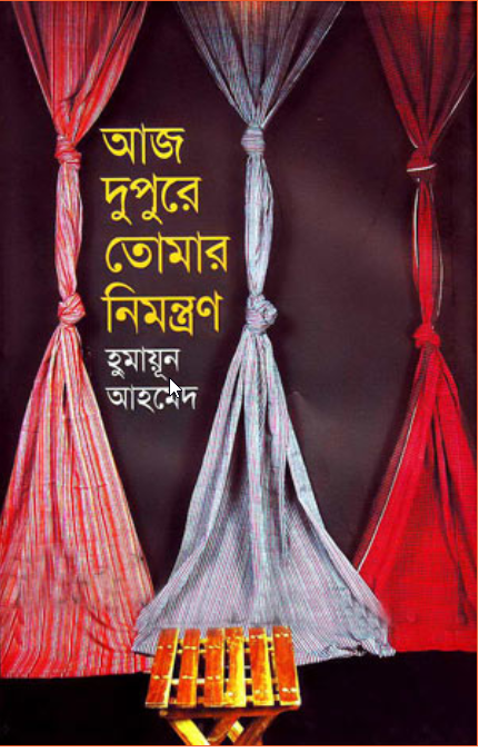 Aaj Dupure Tomar Nimantron by Humayun Ahmed