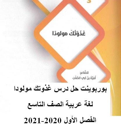 حل درس غذوتك مولودا لغة عربية الصف التاسع الفصل الأول 2020-2021