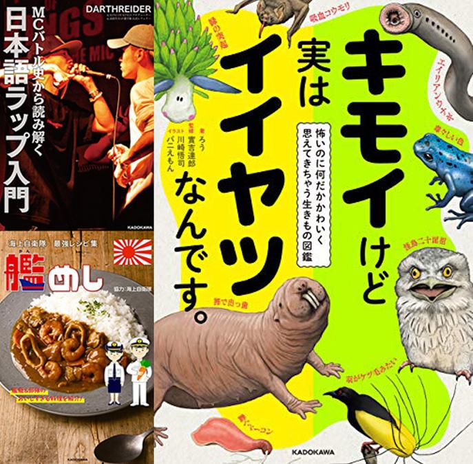 【実用書】KADOKAWAの実用書フェア
