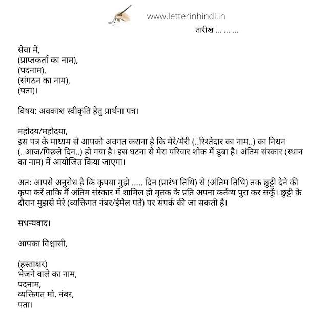 मृत्यु/अंतिम संस्कार में जाने के लिए छुट्टी का एप्लीकेशन | Leave letter for death in family in Hindi