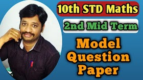 10th std Second Mid Term Model Question Paper 2019