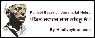 "Punjabi Essay on ""Pandit Jawaharlal Nehru"", ""ਪੰਡਿਤ ਜਵਾਹਰ ਲਾਲ ਨਹਿਰੂ ਲੇਖ"", Punjabi Essay for Class 5, 6, 7, 8, 9 and 10"